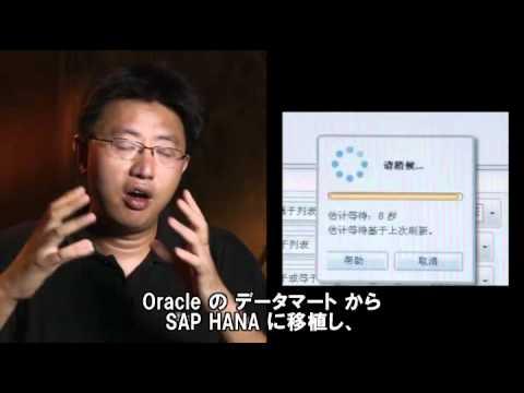 処理速度はオラクルの「300倍」 - オラクル vs SAP HANA