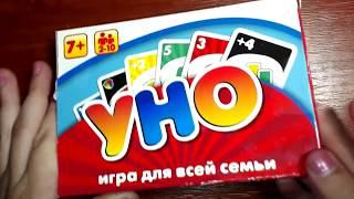 UNO. Обзор настольной игры уно. Как играть в уно.