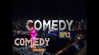 Comedy-შოუ - 15 ივნისი 2019 / comedy-show 15 ivnisi 2019