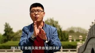 袁游 第一季 第21期 炀帝的悲催谁人知 隋炀帝陵