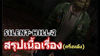 Silent Hill : สรุปเนื้อเรื่อง #4 (เกมภาคที่2-ครึ่งหลัง)