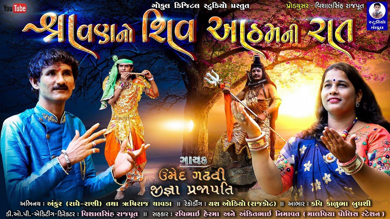 SHRAVANNO SHIV ATHAMANI RAAT || શ્રાવણનો શિવ આઠમની રાત || Umed Gadhvi & Jigna Prajapati