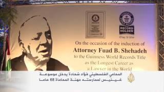 المحامي الفلسطيني فؤاد شحادة يدخل موسوعة غينيس