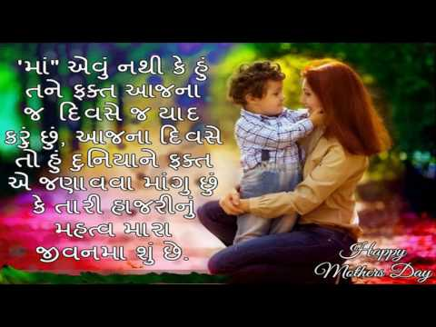 Gujarati Suvichar On Mata Pita No Upkar Youtube
