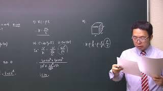 전기(산업)기사 전기자기학 19강 93~104P | 다…