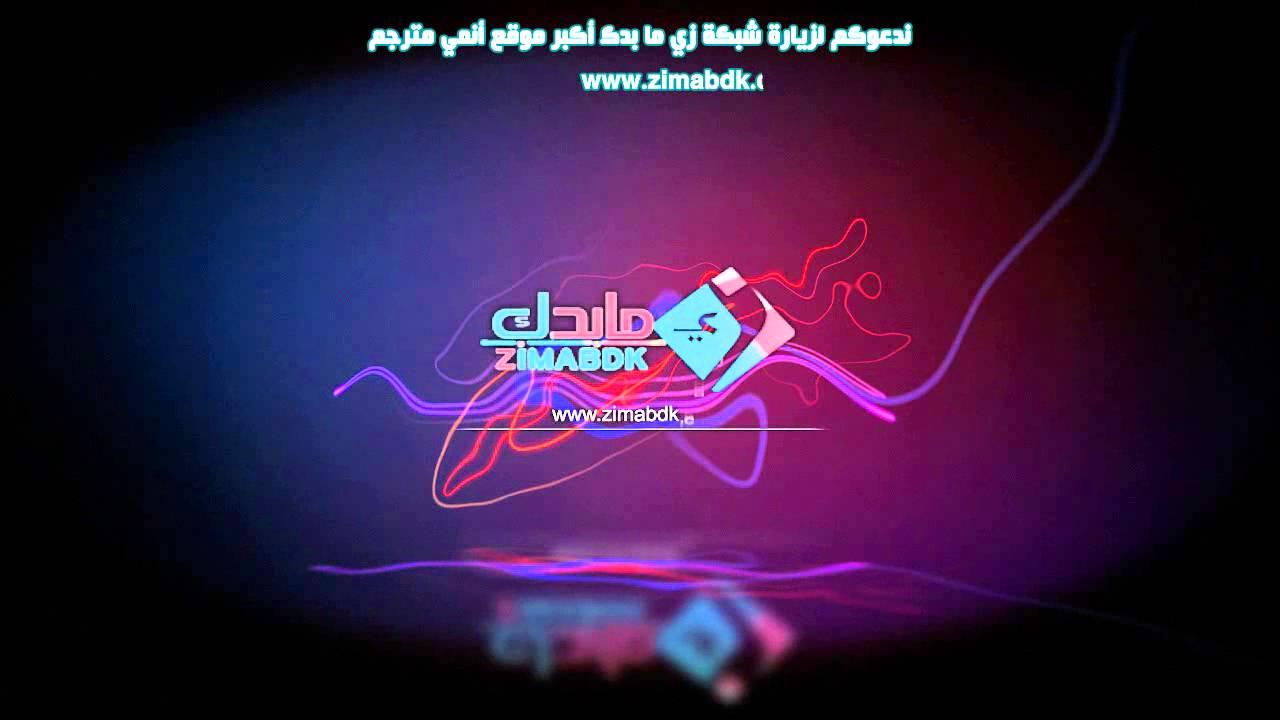 موقع زي ما بدك لترجمة الأنمي انترو جديد Youtube