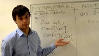 Программирование.  Язык Си.  Математические операции.  Переменные.  Типы переменных. Урок 2.0