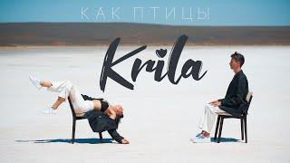Смотреть клип Krila - Как Птицы