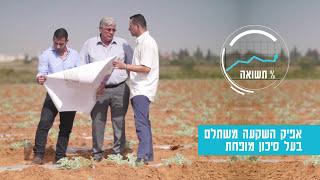 החברה למימוש קרקעות- אצלנו לא קונים אדמה. אצלנו מממשים קרקע.