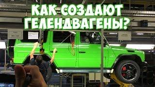 Завод, где создают Гелики + автопробег из Австрии в Румынию на GLC Coupe!