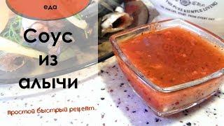 🍳 Соус из алычи быстрый простой рецепт - вкусная еда
