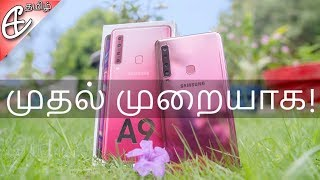 (தமிழ்) Samsung Galaxy A9 2018 - நான்கு Rear கேமரா Phone Unboxing and Hands on Review!!!