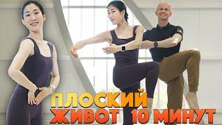 КАК ДОБИТЬСЯ ПЛОСКОГО ЖИВОТА 10 минут упражнений