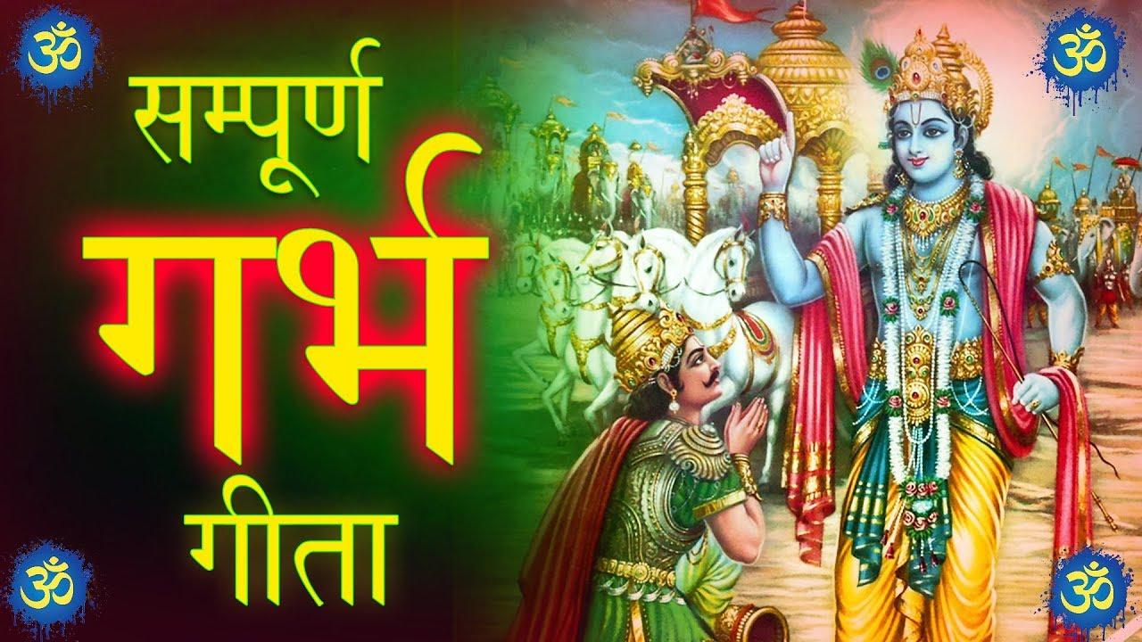 श्री गर्भ गीता |  SHRI GARBH GEETA | श्री कृष्णा  अर्जुन संवाद | Shri Krishana Geeta  Updesh
