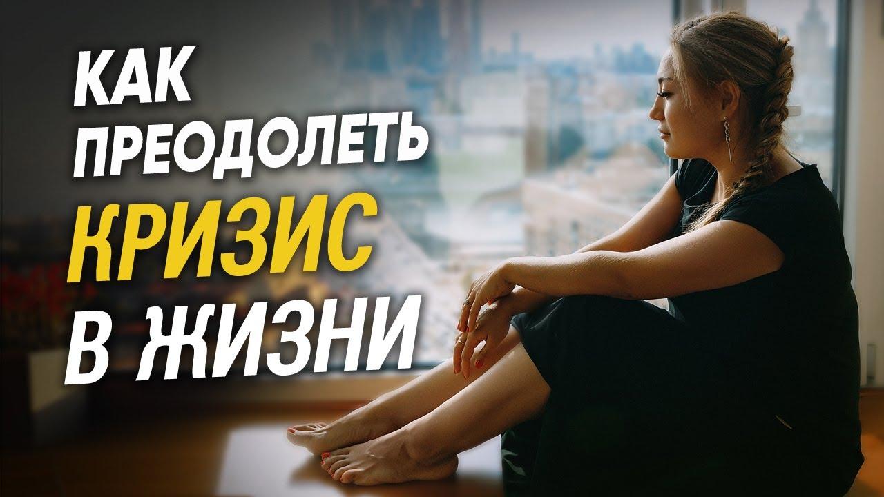 Кризис в жизни: как жить дальше   Лариса Парфентьева