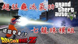 GTA5 七龍珠模組-悟空擊敗各路英雄!!|90000訂閱特別篇
