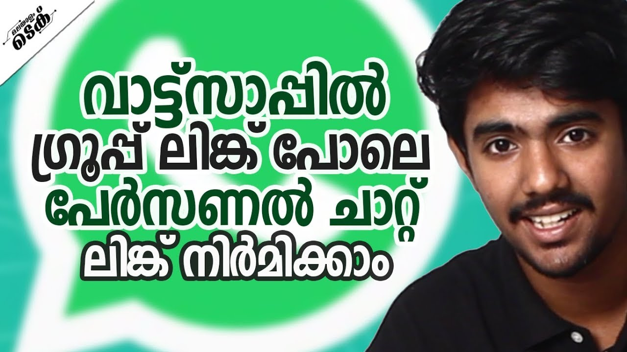 Create personal chat link in whatsapp- malayalam tech trick video