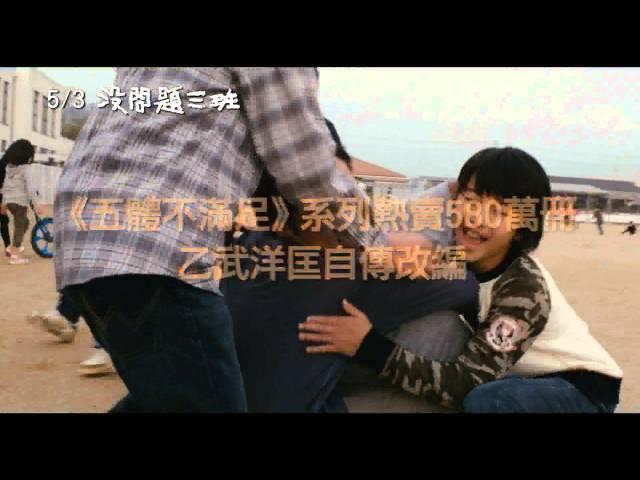 5/3【沒問題三班】乙武洋匡 母親節推薦篇