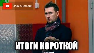 ИТОГИ КОРОТКОЙ ПРОГРАММЫ Женщины Кубок России по Фигурному Катанию 2021 Первый Этап
