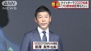 """""""ZOZO""""前澤社長「プロ野球の球団持ちたい」と意欲(18/07/17)"""