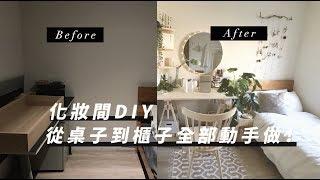 化妝台DIY,從桌子到櫃子全都自己做!|Lo-Craft #2 thumbnail