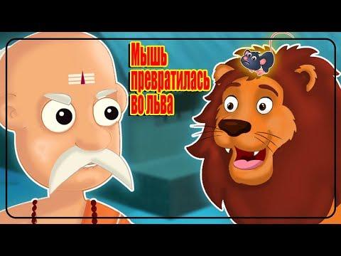 Перетворення миші на лева | Казки на ніч для дітей | Казки українською мовою