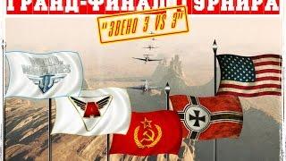 "Турнир ""Звено 3 vs 3"" Гранд Финал"