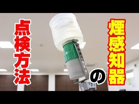 煙火災感知器の試験・点検方法新潟の消防設備会社