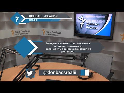 «Донбасс Реалии»  