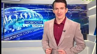Новости спорта (20.04.18)