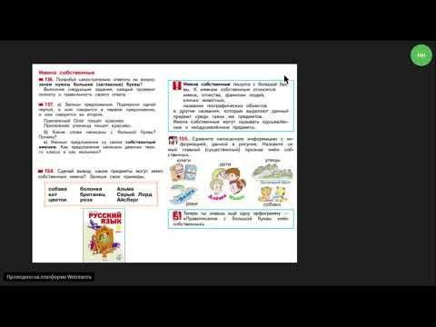 Вебинар «Формирование универсальных учебных действий в ходе усвоения орфографии»