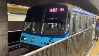 横浜市営地下鉄 3541F 上永谷出場試運転 発車
