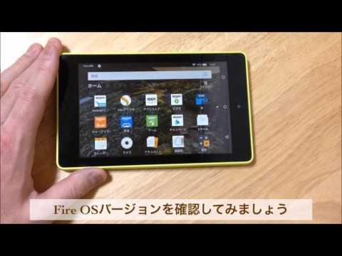 Fire HD 6がFire OS 5へアップデート(2016年)
