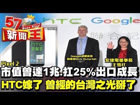 市值曾達1兆.扛25%出口成長!HTC嫁了 曾經的台灣之光掰了!?《57新聞王》2017.09.21