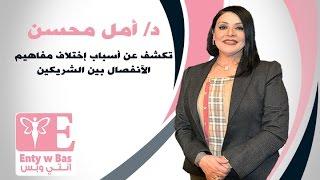 خاص بالفيديو.. 'أمل محسن' تكشف عن إختلاف مفاهيم الإنفصال بين الشريكين