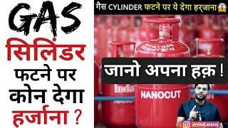 गैस Cylinder दुर्घटना 🔥 कौन करेगा भरपाई 🤔 जानो हक़ ⚠️ #shorts by arvind arora.