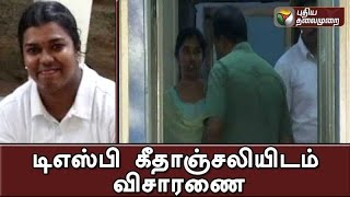 DSP Vishnu Priya Case: CB-CID investigates Aravakurichi DSP Geethanjali