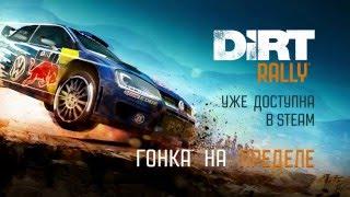 DiRT Rally - Трейлер мультиплеера