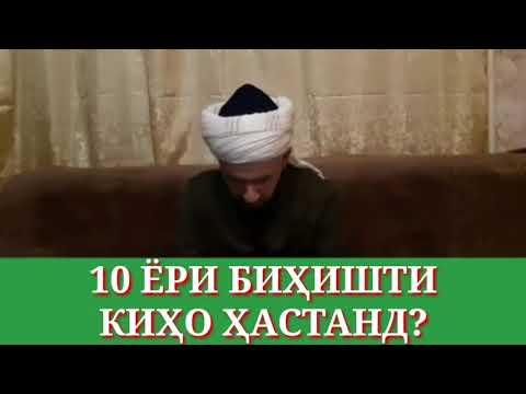#ба#канал#обуна#шавед# 10 ЁРИ БИХИШТИ КИХО ХАСТАНД?
