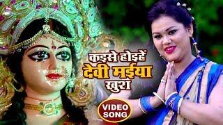 माता रानी के हिट नवरात्री भजन - Anu Dubey - Kaise Hoihe Devi Maiya Khush - Bhojpuri Devi Geet 2018