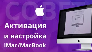 1-я активація і, як налаштувати iMac, MacBook і будь-які комп'ютери Apple Mac