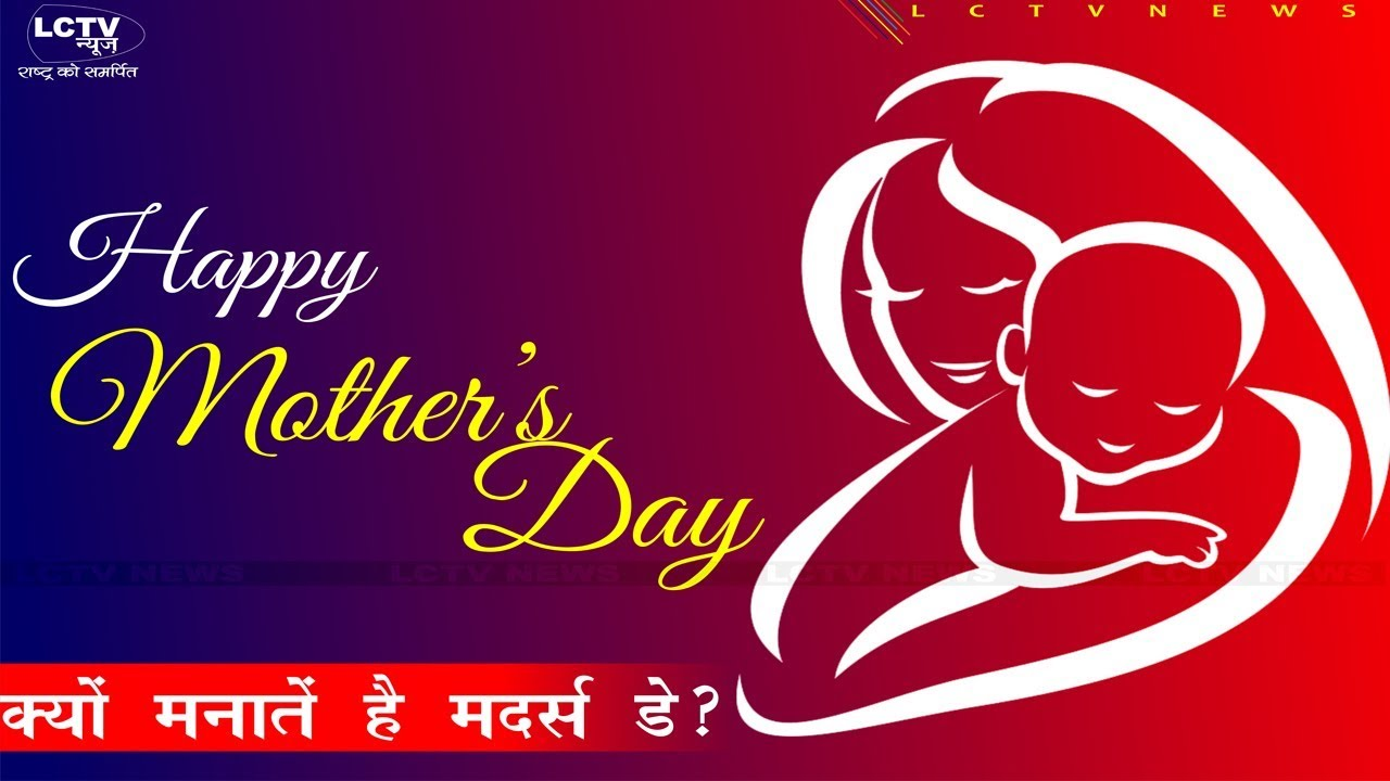 Mothers Day Kab Hai 2019 Mother S Day Date Why Mother S Day Is Celebrated In India In Hindi Youtube