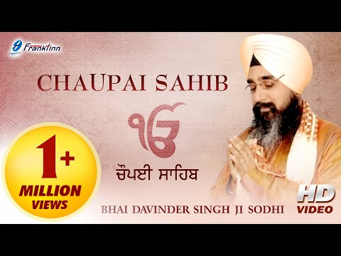 ਚੌਪਯੀ ਸਾਹਿਬ ● Chaupai Sahib Full Path● Nitnem Path ● Bhai Davinder Singh Ji Sodhi ● Sikh Prayer