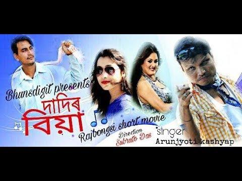 DADIR BIYA_RAJBONGSHI FILM ( 2012)