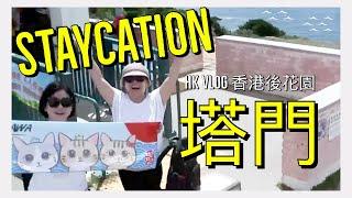 香港Vlog Staycation 香港後花園🏖塔門🐂🥳☀️🥵