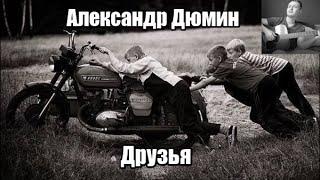 Александр Дюмин - Друзья (кавер под гитару)