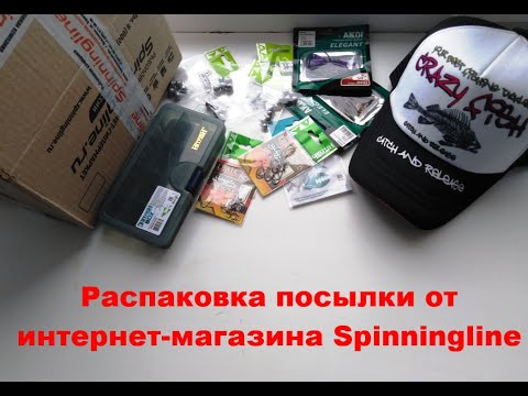Распаковка посылки от интернет-магазина Spinningline