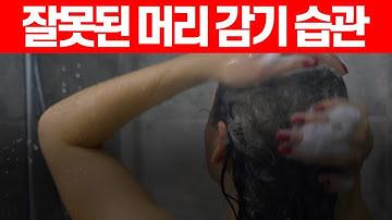 탈모 부르는 잘못된 머리 감기 습관 머리감는방법 hair loss incorrect hair washing habits