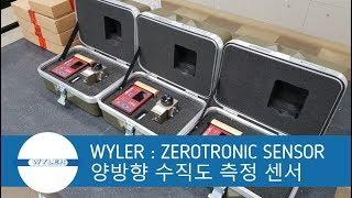 Zerotronic Senosr - 수직 진직도,평행도…