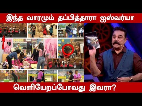 Once Again Aishwarya is Safe Who Will Get Eviction - Shocking Report | #BiggBossTamil2 #Kamalhaasan